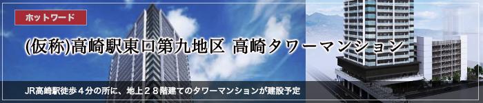 高崎東口タワーマンション