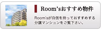 Room'sおすすめ