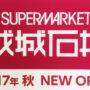 あの成城石井が「高崎駅」に出店するようです